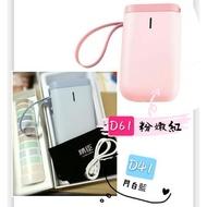 精臣D61月白藍、粉嫩紅 打價寶 標籤貼紙機 隨身標籤機 打標機 打印機 標價機 D11