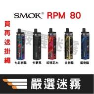[嚴選迷霧] 現貨正品 SMOK Rpm80 RPM80 80W Rpm Rgc 主機 霧化芯 空倉 非nord