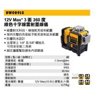 墨線儀|Dewalt 得偉 12V Max 3面360度 綠色 十字線 雷射 墨線儀DW089LG 原廠公司貨 (含稅)