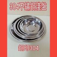 304不鏽鋼淺盤 圓盤 圓碟 不鏽鋼圓盤 不鏽鋼圓碟 豆油盤 醬油盤 蒸盤 醬油碟(39元)