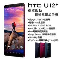 HTC U12+ Plus 6G/128G(空機)全新未拆封 原廠公司貨 U11+ DESIRE 12S