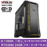 華碩Z590平台[聖殿劍皇]i9八核RTX3090獨顯電玩機(搭載華碩 STRIX-RTX3090-O24G-GAMING 顯示卡)