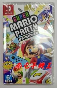 =南屯手機王=任天堂 Switch  超級瑪利歐派對 (中文版) 遊戲片  宅配免運費