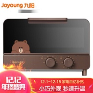 Joyoung electric oven household multi-function baking compact appearance quartz tube heating adjustable temperature adjustment line Brown Bear KX12-J8