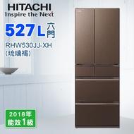 HITACHI 日立527公升日製六門變頻冰箱RHW530JJ-XH琉璃褐