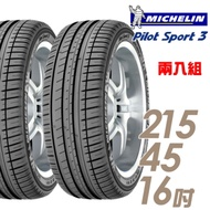 【米其林】PILOT SPORT 3 PS3 運動性能輪胎_二入組_215/45/16