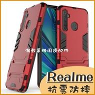 Realme 7 X7 Pro C3 X3 X50 Pro 6 6i 簡約抗震防摔 全包邊保護套 隱形支架 手機殼 男女款 簡約手機殼