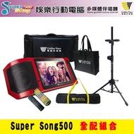 Golden Voice金嗓娛樂行動電腦【Super Song500】全配組-桃園承巨音響