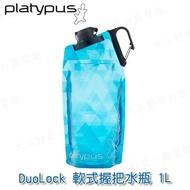【露營趣】Platypus 鴨嘴獸 09901 DuoLock 軟式握把水瓶 1L 摺疊水袋 蓄水袋 水壺 登山露營自行車