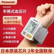 【老人必備!】松下血壓計手腕式全自動家用測量計醫用精準電子量血壓測量儀老人