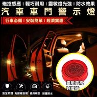 [免運 現貨] URS 嚴選 附電池 高亮 防水 車門 LED 警示燈 台灣公司附發票 DIY 車燈 防撞 閃爍 防撞燈