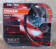 OSRAM Night Breaker Laser 雷射星鑽 H8 64212 +150% NL-HCB