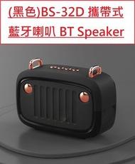 Agrade - (黑色)BS-32D 攜帶式藍牙喇叭 BT Speaker(140(W)x101(H)x53(D) mm ,Micro USB充電) 藍牙音箱 藍牙喇叭 音響 藍芽喇叭 迷你藍芽喇叭音箱 便攜小鋼炮 超重低音炮重低音 藍芽音響 喇叭隨身攜帶HIFI音質 藍牙5.0喇叭外出 收音機外型款 無線多功能 藍牙音箱 TF CARD 多媒體揚聲器 高音揚聲器