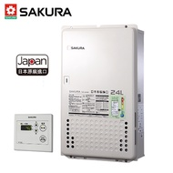 櫻花牌 24L日本進口智能恆溫強制排氣熱水器SH-2480 (桶裝瓦斯) 限北北基桃中配送