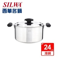 【SILWA 西華】極光304不鏽鋼複合金湯鍋24cm-曾國城熱情推薦(贈多功能九合一砧板組-隨機不挑色)