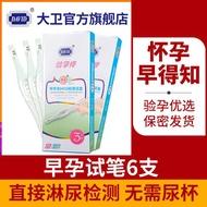 大衛驗孕棒6支早早孕測試筆精準測孕棒驗孕卡筆早孕試紙條懷孕筆(400)