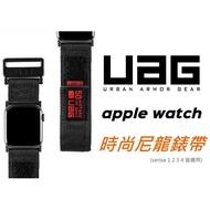 原廠認證 美國UAG apple watch 時尚尼龍錶帶 🏆QQ媽 apple watch錶帶
