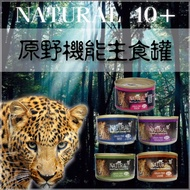NATURAL10+ 原野機能〔無穀主食貓罐,5種口味,185g〕(一箱24入)