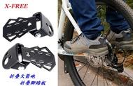 《意生》【一組】折疊火箭砲 / 折疊踏板 後輪後腳踏板 休息踏板 火箭筒 火箭炮 踏桿 墊腳蹬 親子車單車腳踏車自行車用