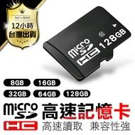 現貨-合格認證【16GB / 32GB / 64GB / 128GB microSD 高速記憶卡】手機記憶卡 SD記憶卡 64g 記憶卡 TF記憶卡 SD卡 TF卡 UHS 64GB記憶卡 32GB記憶卡