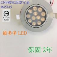 CNS崁燈 OSRAM 光源12珠 9.5CM崁燈 黃/白