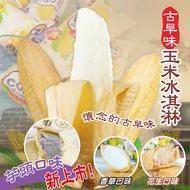 [老爸ㄟ廚房]-台灣古早味玉米冰