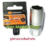 ลูกบ๊อก ถอดหัวเทียน 1/2 นิ้ว ยางดูด 21 mm Spark socket ใช้ ถอดหัวเทียน มอเตอร์ไซค์ รถยนต์ เครื่องตัดหญ้า PTT-SPK21