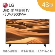 【聊聊享折扣】LG 樂金 43型 UHD 43UM7300 4K LED 物聯網智慧電視 43UM7300PWA