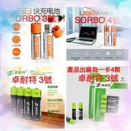 【台北現貨】SORBO 卓耐特 3號電池 4號電池 鋰電池 USB 充電 1.5V 充電電池 AA電池 AAA電池