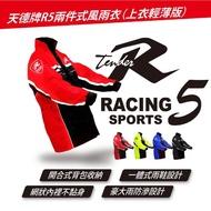 【天德牌】R5側開式背包版兩件式風雨衣(透氣輕薄-台灣生產布料)