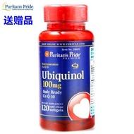 💥全球好物💥泛醇 還原型輔酶Q10 Ubiquinol 100mg 120顆