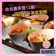 【現貨】台北 喜來登 十二廚 12廚 平日下午茶餐券 Kitchen 12 buffet吃到飽 可台北自取