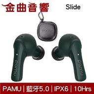 PAMU SLIDE 綠色 真無線藍牙耳機 | 金曲音響