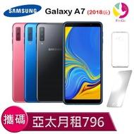 三星 Galaxy A7(2018)  攜碼至亞太電信 4G上網吃到飽 月繳796手機$1元 【贈9H鋼化玻璃保護貼*1+氣墊空壓殼*1】