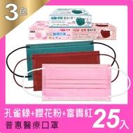 普惠醫工 成人醫療口罩-孔雀綠+櫻花粉+富貴紅(共25片入x3盒)