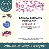 [MyBuku.com] Bahasa Mandarin Permulaan 1 - Introductory Mandarin Level 1 - Ho Wee Chee - 9789673636310 - Penerbit UiTM