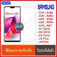 ฟิล์มกระจกนิรภัยใส Samsung Galaxy A01 A11 A10 A20 A30 A50 A70 A72018 J4plus J6plus M20 (TEMPERED GLASS) ฟิล์มกระจกนิรภัย Glass Pro 9H บาง 0.26MM ฟิล์มกระจก ฟิล์มใส ฟิลม์กระจก ฟิลมใส