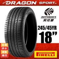 PIRELLI 倍耐力輪胎 DRAGON SPORT 龍胎 - 245/45/18 低噪/排水/運動/操控/跑車胎