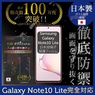 【INGENI徹底防禦】SAMSUNG Galaxy Note10 Lite 日本製玻璃保護貼 全滿版(保護貼 玻璃貼 保護膜 鋼化膜)