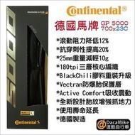 全新馬牌Continental GP5000 23C盒Grand Prix 5000 GP4000SII