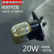 ➷New尚品√微波爐燈泡2A250V20W格蘭仕松下美的烤箱微波爐一體燈泡