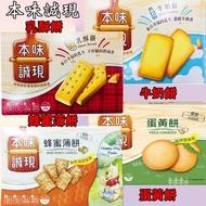 台灣本味誠現-牛奶餅、乳酥餅、蛋黃餅、蜂蜜薄餅