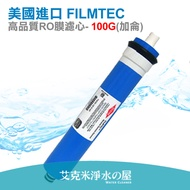 【艾克米淨水】美國進口 FILMTEC  高品質RO膜濾心 - 100G(加侖)  ﹝用於RO逆滲透純水機之第四道﹞《免運費》