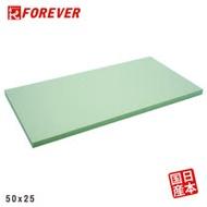 【FOREVER】鋒愛華營業用砧板(50x25CM)-綠