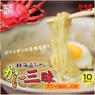 日本北海道毛蟹拉麵2包298