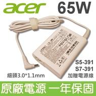 白色 ACER 宏碁 65W 原廠 變壓器 S5 391 S5-391 S7 191 S7-191 tmx 514 s3-392 s3-392g