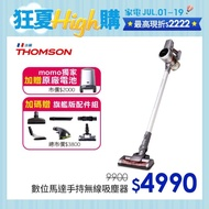 【THOMSON】數位馬達手持無線吸塵器 TM-SAV40D(旗艦版)