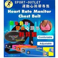 美版myzone MZ-3色彩系列特價中現貨+收納包可替換心跳帶.心率帶.匹配原廠心跳傳輸器World Gym