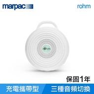 【美國 Marpac】Rohm 攜帶式除噪助眠機