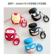 苹果AIRPODS1/2代無線藍牙耳機硅膠保護套 超級英雄 漫威 鋼鐵俠 蜘蛛人....